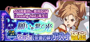 ★6確定ステップアップスカウト「願いを繋ぐ光」開催!!