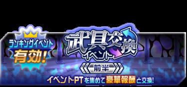 武具交換イベント 前半「強襲!孤高の闘犬」開催!