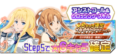 ★6確定ステップアップスカウト「花の学園生活 ~幕開け~」開催!!