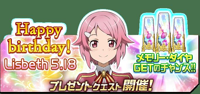 [メモデフ]ログボにクエスト☆スキルスロット開放!リズ誕生日記念キャンペーン開催