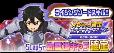 ★6確定ステップアップスカウト「託されし鉄の剣」開催!!