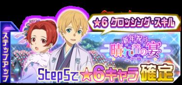 ★6確定ステップアップスカウト「新年祝う 晴れ着の宴 〜初夢〜」開催!!