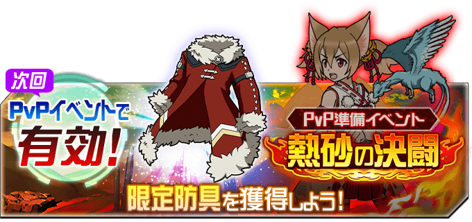 [メモデフ]PvP準備イベント「熱砂の決闘」開催!限定防具を獲得しよう