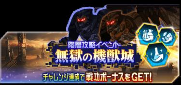 階層攻略イベント「無獄の機獣城」開催!