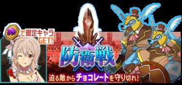 防衛戦 「チョコレート防衛戦」開催!