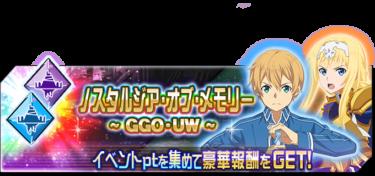 ソロイベント「ノスタルジア・オブ・メモリー 〜 GGO・UW 〜」開催