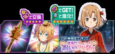 「怪奇!? 呪いのひな祭り」ランキング開催!!