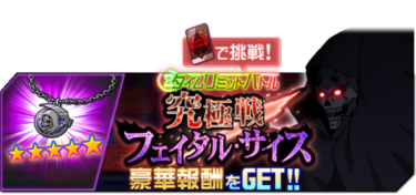 タイムリミットバトル「究極戦 フェイタル・サイス」開催!!
