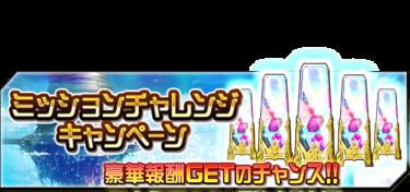 ボーナスミッションチャレンジ Vol.14開催!