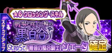 ★6確定ステップアップスカウト「戦場に咲く一輪の黒百合」開催!!
