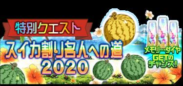 「スイカ割り名人への道2020」開催!!
