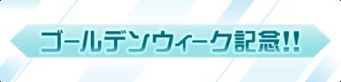 ゴールデンウィーク記念キャンペーン開催!!