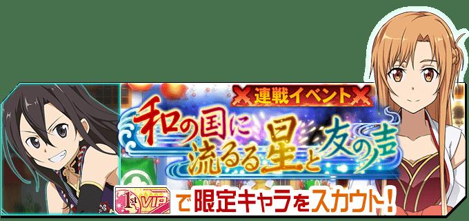 [メモデフ]連戦イベント 「和の国に 流るる星と 友の声」ランキング開催!!