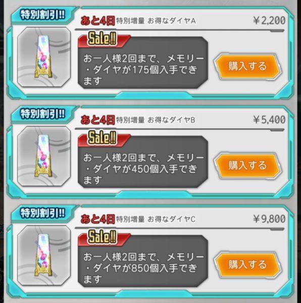 [メモデフ]ダイヤ増量キャンペーン!!