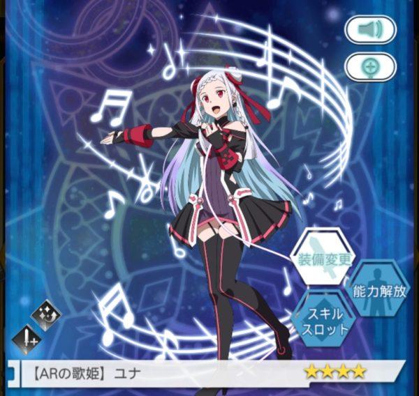 [メモデフ]【ARの歌姫】ユナ 評価