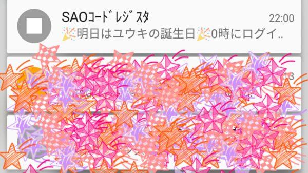 [コードレジスタ]明日5/23はユウキの誕生日☆