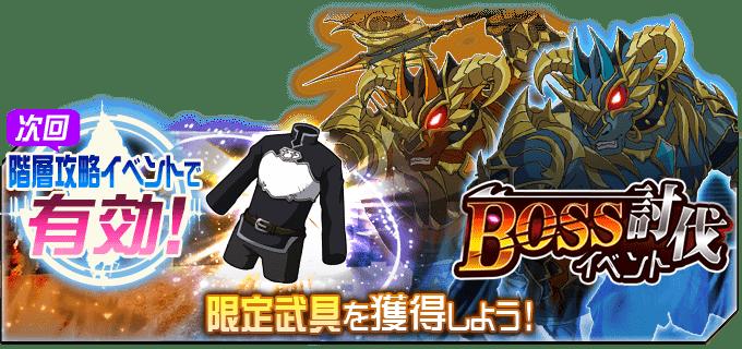 [メモデフ]Boss討伐イベント開催!