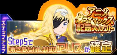 ★6確定ステップアップスカウト「アニメクライマックス記念スカウト」開催!!
