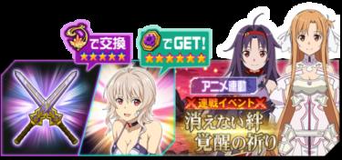 「消えない絆 覚醒の祈り」ランキング開催!!