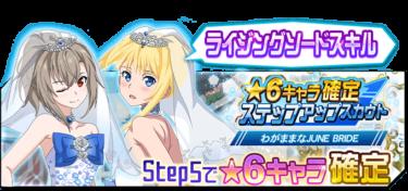 ★6確定ステップアップスカウト「わがままなJUNE BRIDE」開催!!