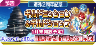 「ギルドミッション&ギルドショップ」開放!!