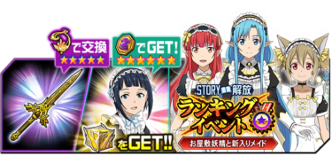 「お屋敷妖精と新入りメイド」ランキング開催!!