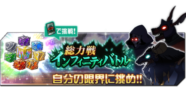 新マルチイベント「総力戦インフィニティバトル」登場
