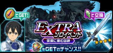 EXTRAソロイベント「深淵に潜む凶鋏」開催!!