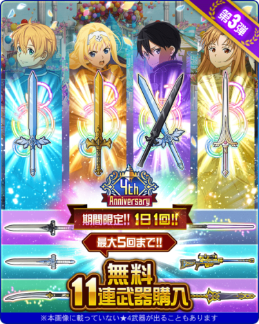 4周年記念!! 無料11連武器購入第3弾!!