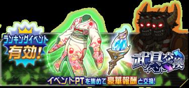 武具交換イベント 「迎春の餅つき巨人」開催