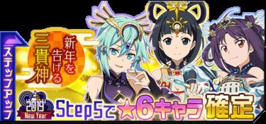 ★6確定ステップアップスカウト「新年を告げる三貴神」開催!!