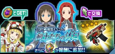 マルチイベント「剣士たちの休日」開催!!