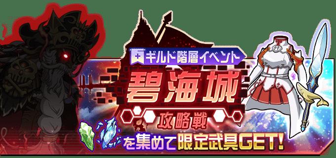 新イベント「ギルド階層イベント 碧海城」 開催!!