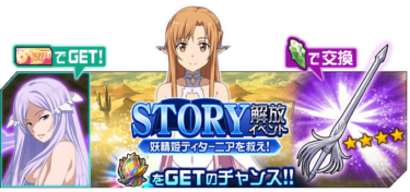 マルチプレイ用ストーリー解放イベント  「妖精姫ティターニアを救え!」開催