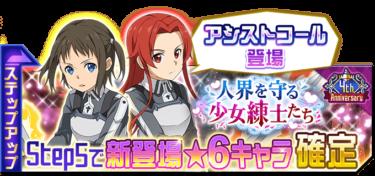 ★6確定ステップアップスカウト「人界を守る少女練士たち」開催!!
