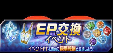 EP交換イベント「業火のバーニング・ライノー」開催!