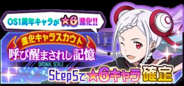 ★6確定ステップアップ進化キャラスカウト「呼び醒まされし記憶」開催!!