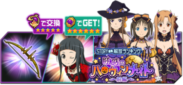 「眩惑のハロウィンナイト ~前編~」ランキング開催!!