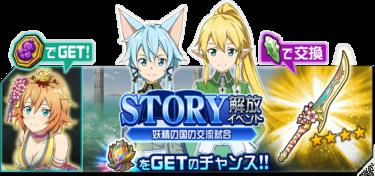 マルチプレイ用ストーリー解放イベント  「妖精の国の交流試合」開催
