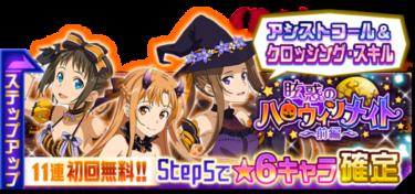 11連初回無料!! ★6確定ステップアップスカウト「眩惑のハロウィンナイト ~前編~」開催!!