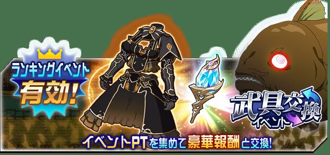 武具交換イベント 「逆襲のヌシ」開催!