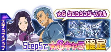 ★6確定ステップアップスカウト「騎士たちの大戦前夜」開催!!