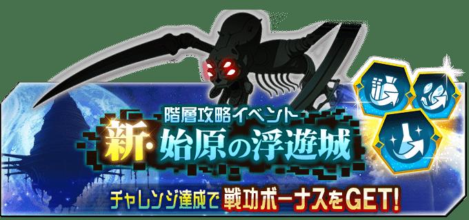 階層攻略イベント「新・始原の浮遊城」復刻開催!