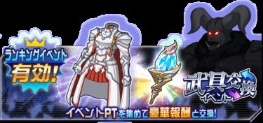 武具交換イベント 「強襲のニュートロン・ザ・コーラー」開催