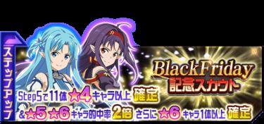 BlackFriday記念スカウト開催!!