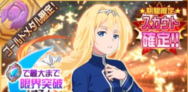 女神のゴールドメダルスカウト開催中!