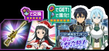 「夢幻の整合騎士 〜挑戦〜」ランキング開催!!