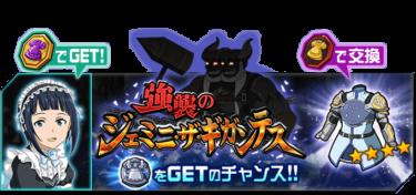 マルチイベント「強襲のジェミニ・ザ・ギガンテス」開催!!