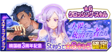 ★6確定ステップアップスカウト「人界を統治する者たち」開催!!