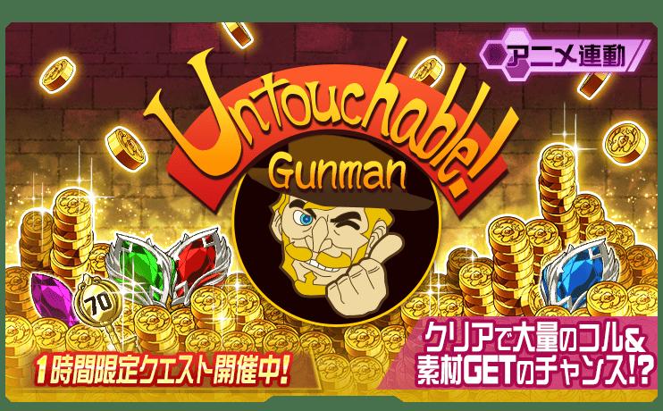 [メモデフ]アニメ連動クエスト「Untouchable Gunman」開催!